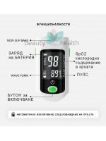 Пулсов оксиметър /Pulse Oximeter/ X1805 на топ цена до 30 юни 2021| Красота и здраве