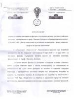 Протокол за изпитване на маска и филтър с активен въглен от кайсиеви костилки разработка на БАН