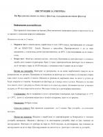 Инструкция за употреба на маска с активен въглен разработка на БАН