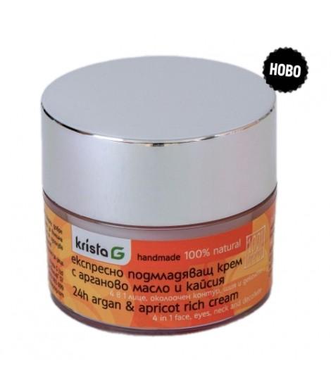 Експресно подмладяващ крем с Арганово масло и Кайсия - лице, околочен контур, деколте, 4 в 1 | Krista G | Красота и здраве