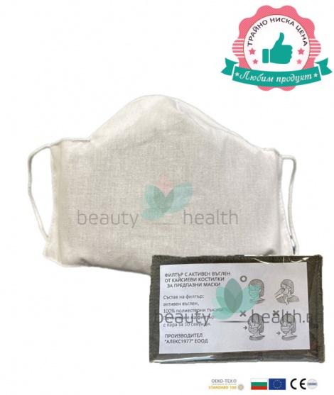 Бяла маска за лице с 2бр филтър с активен въглен от кайсиеви костилки на БАН Цена 12 лв| beautyhealth.bg | Красота и здраве