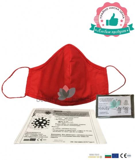 XL Червена маска за лице с 2бр филтър с активен въглен от кайсиеви костилки на БАН 12,5лв| beautyhealth.bg | Красота и здраве