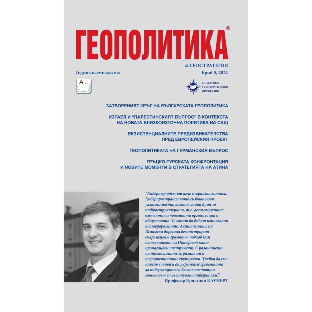 списание Геополитика брой 5 /2021 | брой | Красота и здраве