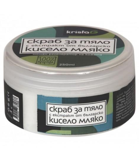 Скраб за тяло с екстракт от българско кисело мляко | Krista G | Красота и здраве