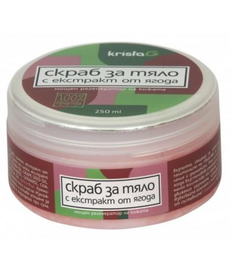 Скраб за тяло с екстракт от горска ягода | Krista G | Красота и здраве