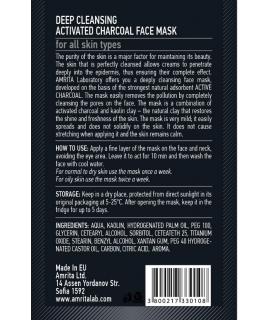 Маска за лице с АКТИВЕН ВЪГЛЕН 10 мл | Красота и здраве