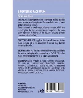 Изсветляваща маска за лице 10 мл | Красота и здраве
